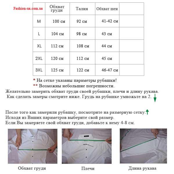 efd968dfe54 Бирюзовая Мужская Рубашка Р-165